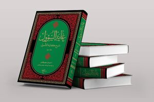 مجموعه دو جلدی «غایه السؤول» منتشر شد