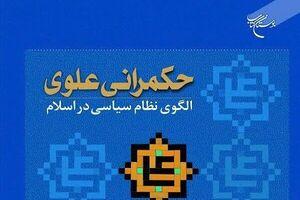 کتاب «حکمرانی علوی؛ الگوی نظام سیاسی در اسلام» منتشر شد