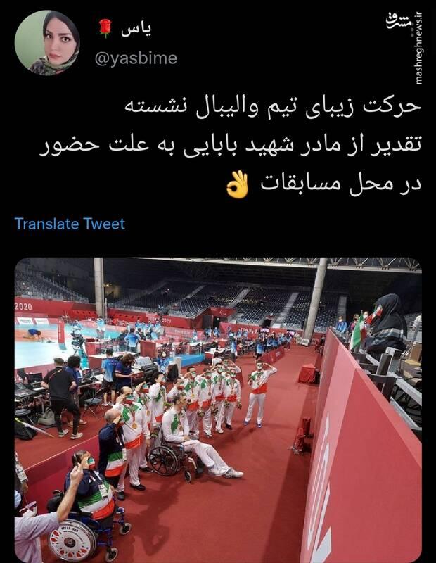 حرکت زیبای تیم والیبال نشسته در برابر مادر شهید بابایی +عکس