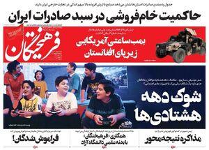 عکس/ صفحه نخست روزنامههای دوشنبه ۱۵ شهریور