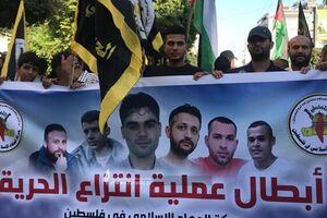 اسرائیل بهای سنگینی برای هر گونه تلاش در ترور قهرمانان جلبوع خواهد داد