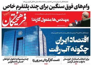 عکس/ صفحه نخست روزنامههای سهشنبه ۱۶ شهریور