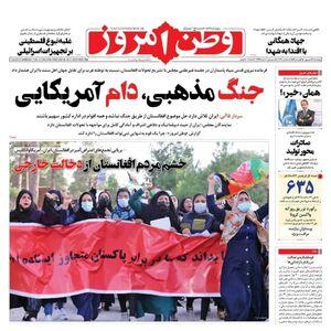 عکس/ صفحه نخست روزنامههای چهارشنبه ۱۷ شهریور