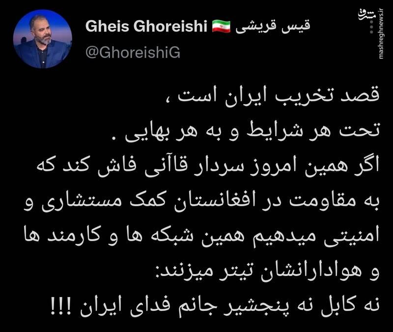 نه کابل نه پنجشیر جانم فدای ایران!