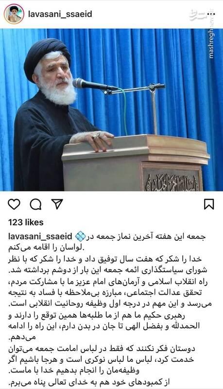 امام جمعه لواسان تغییر میکند