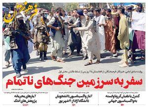 عکس/ صفحه نخست روزنامههای پنجشنبه ۱۸ شهریور