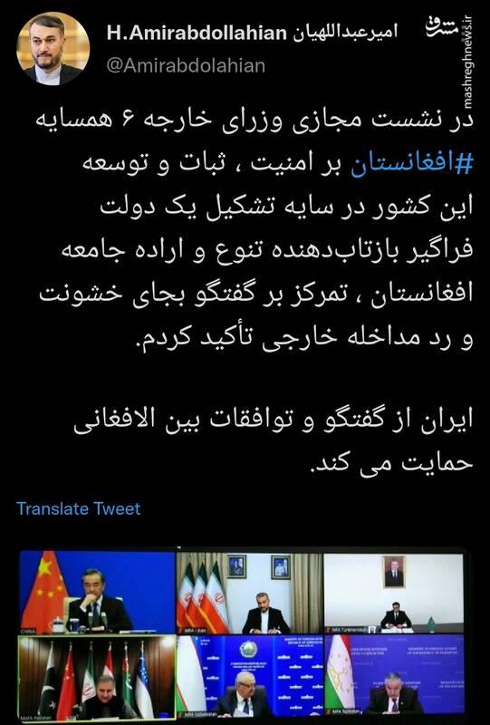 توییت امیرعبداللهیان درباره حمایت ایران از توافقات بینالافغانی