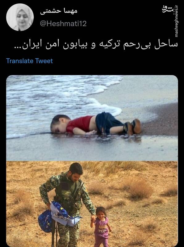 ساحل بیرحم ترکیه و بیابون امن ایران در قاب تصویر