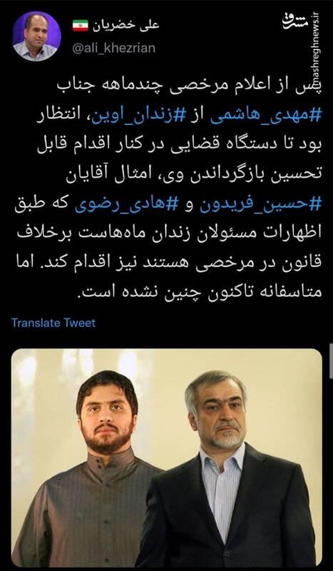 گلایه نماینده مجلس از مرخصی طولانی حسین فریدون و هادی رضوی