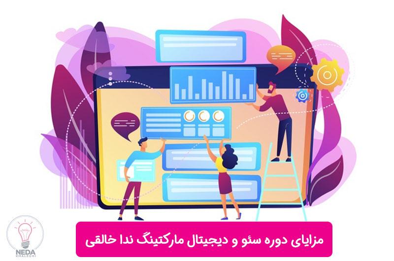 دوره سئو و دیجیتال مارکتینگ، راهکار اصلی فروش عالی در دنیای دیجیتال