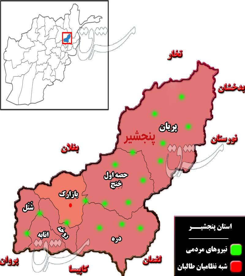 آخرین خبرها از تحولات میدانی افغانستان/ احمد مسعود و نیروهایش چه بخشهایی از «پنجشیر» را در کنترل دارند؟ + نقشه میدانی و عکس