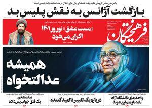 عکس/ صفحه نخست روزنامههای شنبه ۲۰ شهریور