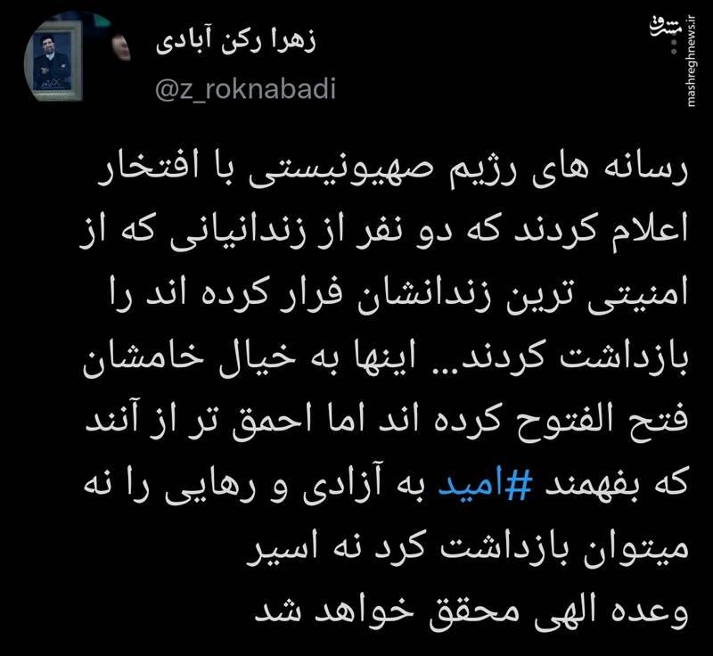امید به آزادی و رهایی را نه میتوان بازداشت کرد نه اسیر