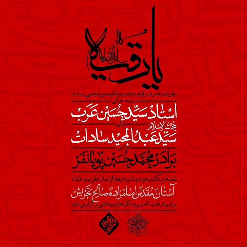 سفره حضرت رقیه(س) در امامزاده صالح برپا میشود