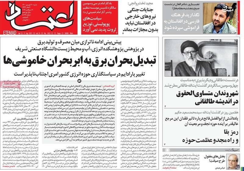 اصلاحطلبان: به افغانستان نمیرویم در تهران مناظره میکنیم/ سانسورچیها به «جمعههای خدمت» هم رحم نکردند