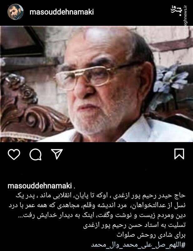 پیام تسلیت دهنمکی در پی درگذشت حیدر رحیمپور ازغدی