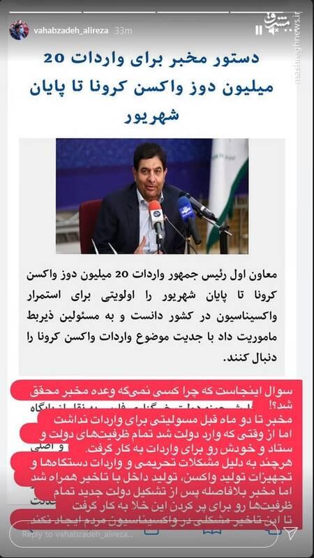 واکنش وهابزاده به دستور مخبر برای واردات واکسن