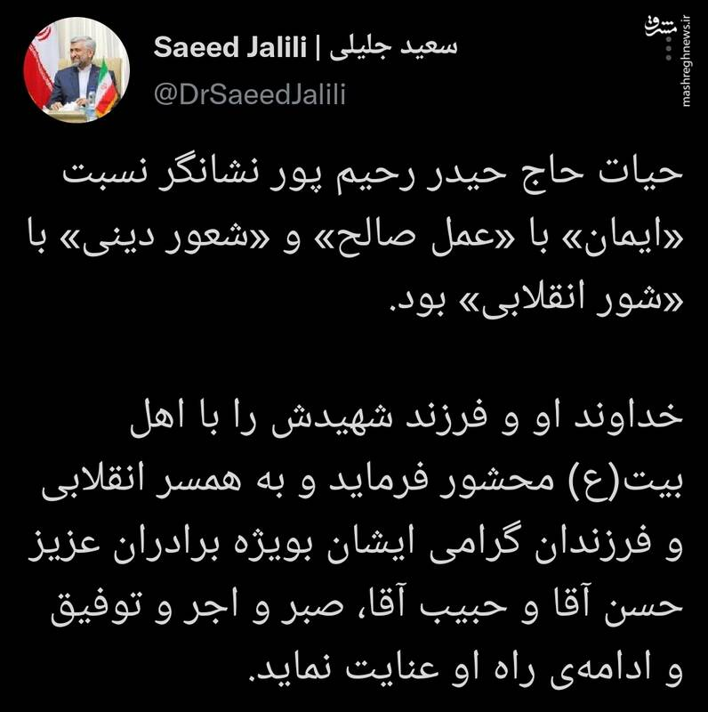 جلیلی درگذشت حیدر رحیمپور ازغدی را تسلیت گفت