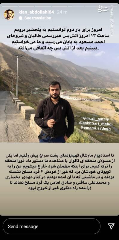 روایت یک خبرنگار ایرانی از وضعیت پنجشیر پس از پایان آتشبس