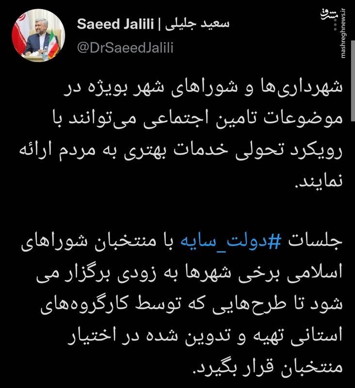 توضیح جلیلی درباره برنامه دولت سایه برای موضوعات تامین اجتماعی