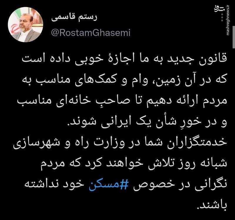توضیح رستم قاسمی درباره خانهدار شدن ایرانیها +فیلم