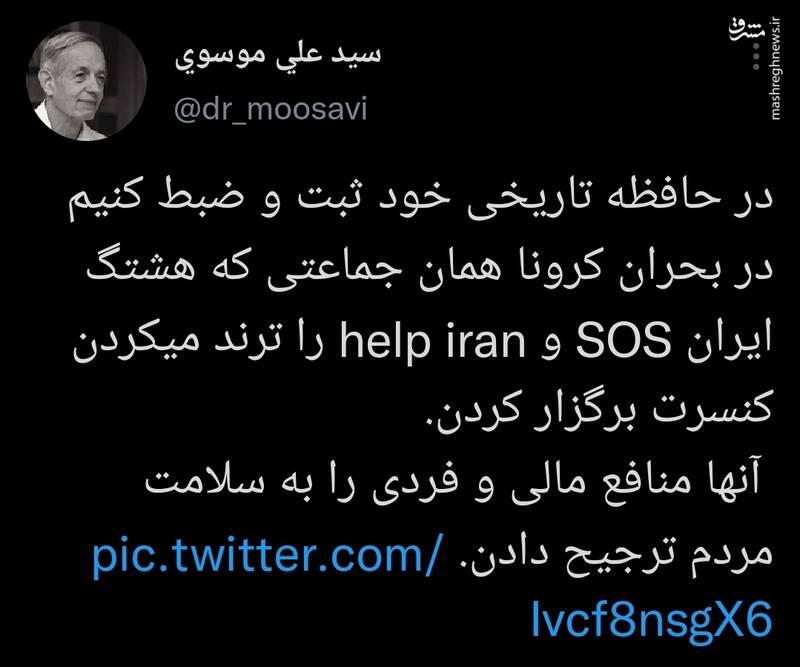 چه کسانی هشتگ ایران SOS و help iran را ترند کردند؟