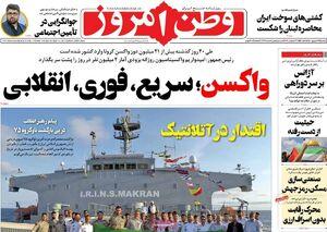 عکس/ صفحه نخست روزنامههای یکشنبه ۲۱ شهریور