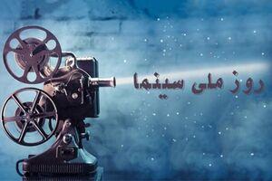 روز ملی سینما ؛ جشن یا عزا؟!