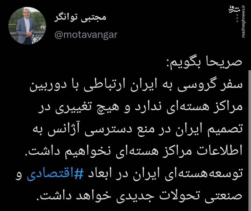 توییت صریح نماینده مجلس درباره سفر گروسی به ایران