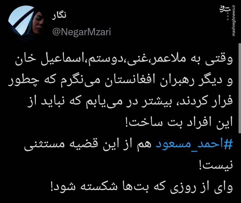 نباید از احمد مسعود بت بسازیم