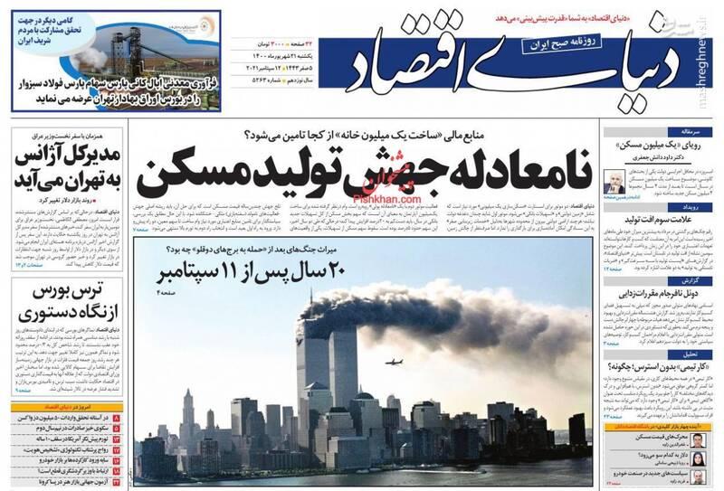 سفرهای استانی رئیسی کارساز نیست چون تحریم هستیم!/ اگر برجام به بن بست برسد فاجعه اقتصادی رخ میدهد