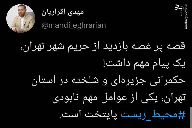 قصه پر غصه بازدید از حریم شهر تهران +فیلم