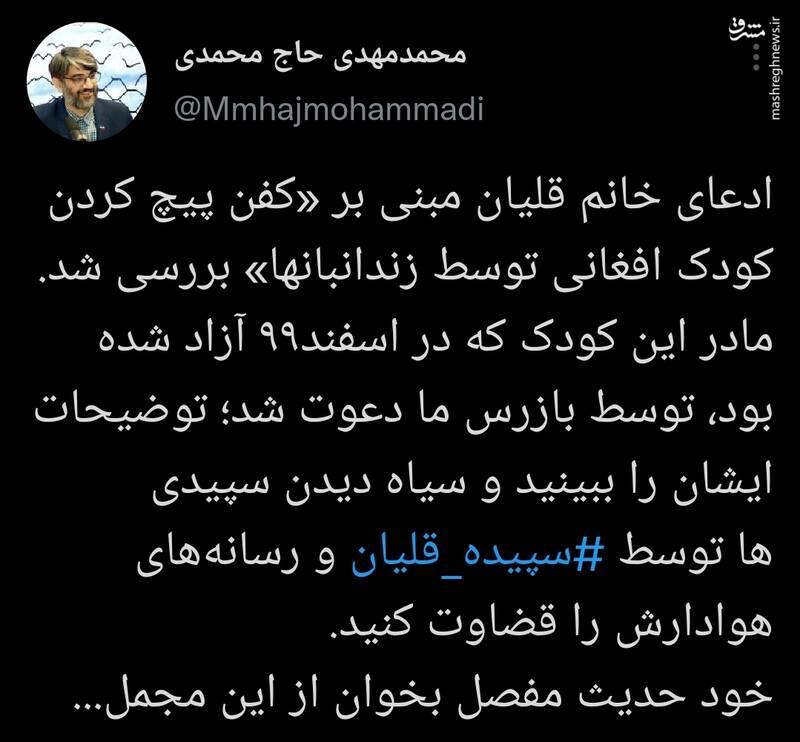 واکنش رئیس سازمان زندانها به کفن پیچ کردن کودک افغانی توسط زندانبانها +فیلم
