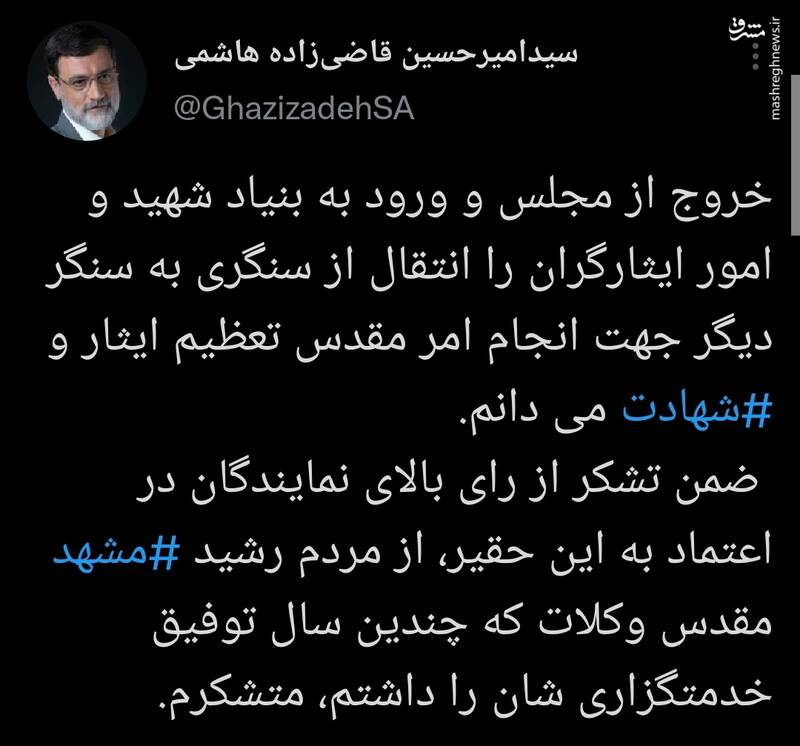 اولین توییت قاضیزاده پس از ورود به بنیاد شهید
