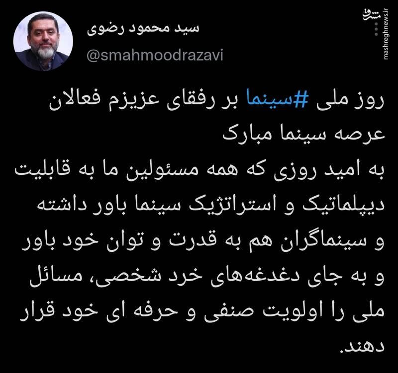 پیام تبریک سیدمحمود رضوی به مناسبت روز سینما