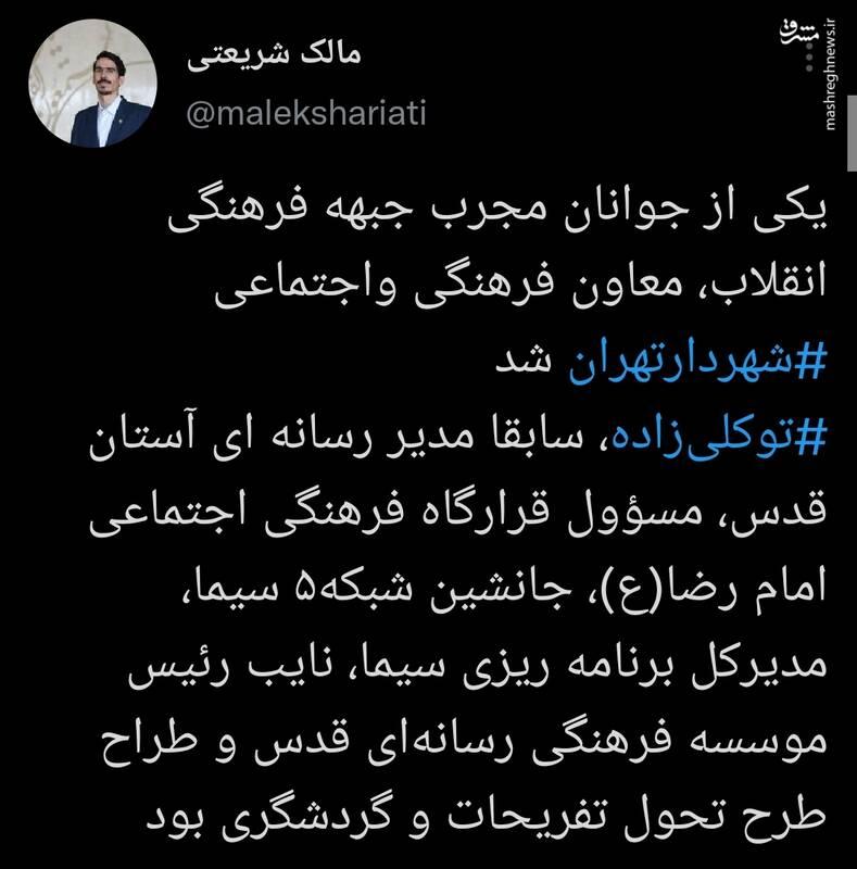 نگاهی بر سوابق اجرایی معاون فرهنگی و اجتماعی شهردار تهران