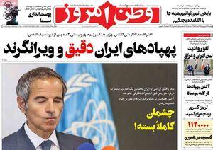 عکس/ صفحه نخست روزنامههای دوشنبه ۲۲ شهریور