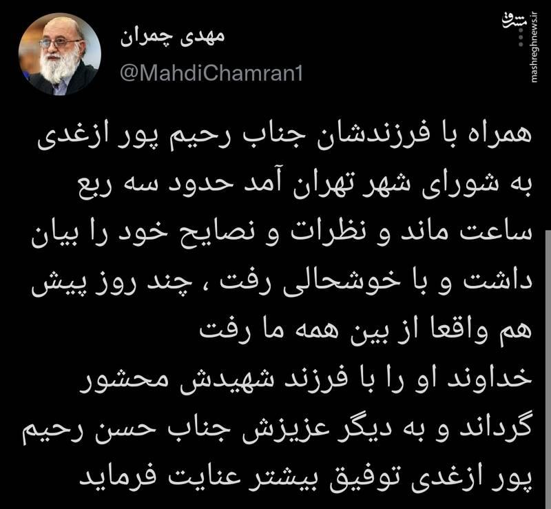 واکنش چمران به فقدان استاد حیدر رحیمپور ازغدی