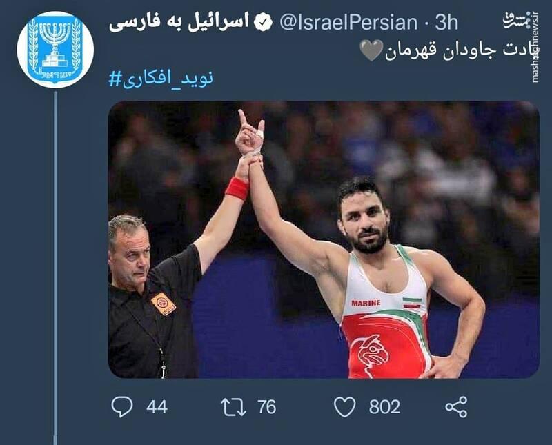 اسراییلیها حتی هیکلشونم جعلیه +عکس