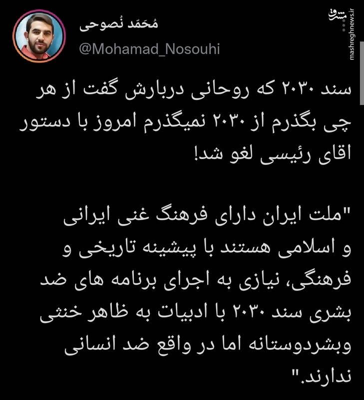 سند ۲۰۳۰ امروز با دستور اقای رئیسی لغو شد