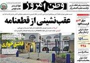 عکس/ صفحه نخست روزنامههای سهشنبه ۲۳ شهریور