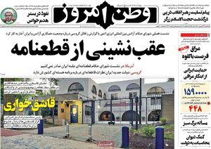 عکس/ صفحه نخست روزنامههای دوشنبه ۲۳ شهریور