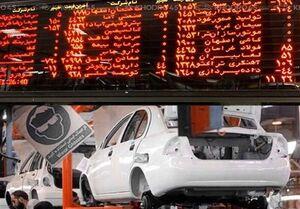جزئیات عرضه خودرو در بورس کالا
