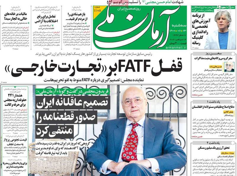 زیباکلام: دولت رئیسی دچار «بیبرنامگی» است/ اگر به FATF نپیوندیم یعنی حامی تروریسم هستیم