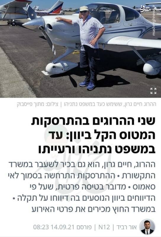 سقوط عجیب هواپیمای شاهدان پرونده فساد نتانیاهو