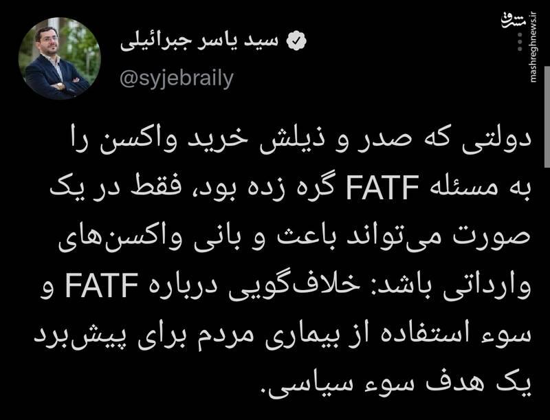 دولت قبل درباره FATF دروغ گفت یا واردات واکسن؟