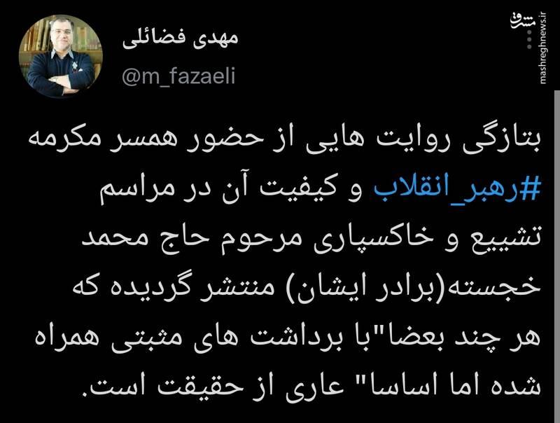 واکنش مهدی فضائلی به حضور همسر رهبر انقلاب در مراسم تشییع برادرشان