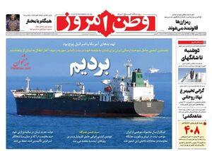 عکس/ صفحه نخست روزنامههای چهارشنبه ۲۴ شهریور