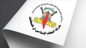 جهاد اسلامی فلسطین: به دشمن در خصوص جان اسرا هشدار میدهیم