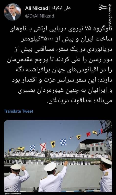 سفری سراسر عزت و اقتدار برای ایران